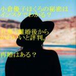 小倉優子ほくろの秘密はインスタでわかる?旦那と離婚後からかわいいと評判。再婚はある?