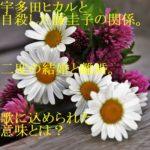 宇多田ヒカルと自殺した藤圭子の関係。二度の結婚と離婚。歌に込められた意味とは?